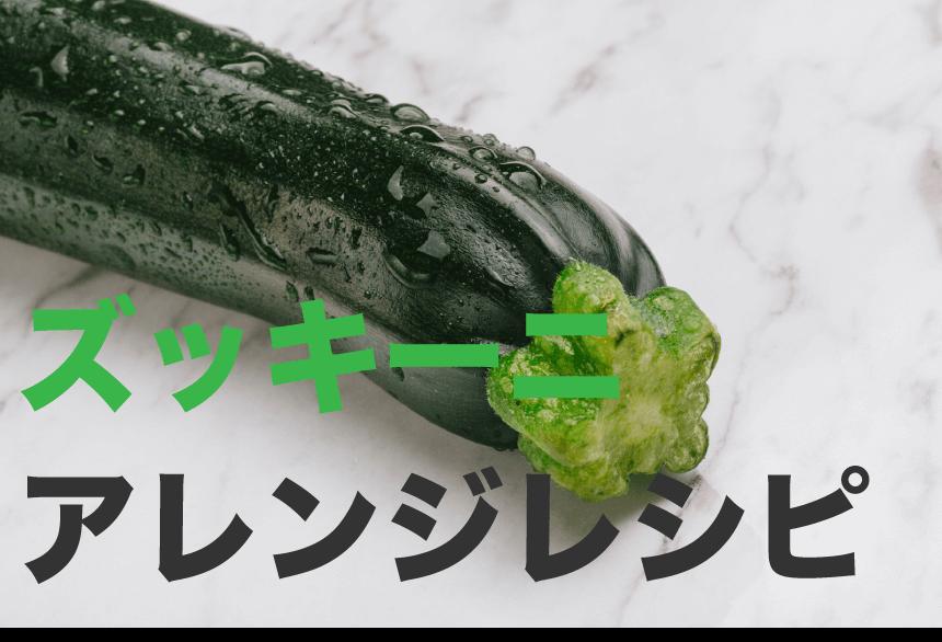 ズッキーニ アレンジレシピ