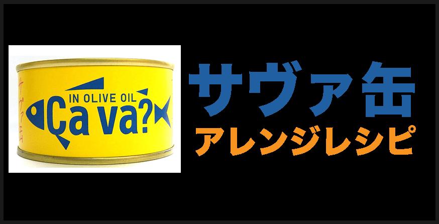 サヴァ缶 アレンジレシピ