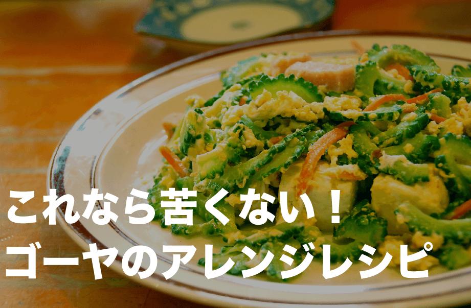 ゴーヤアレンジレシピ