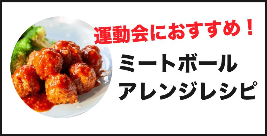 運動会 ミートボール アレンジレシピ
