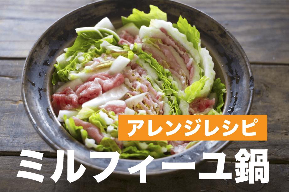 ミルフィーユ鍋 アレンジレシピ