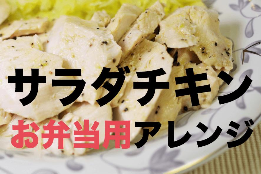 サラダチキン お弁当 アレンジレシピ