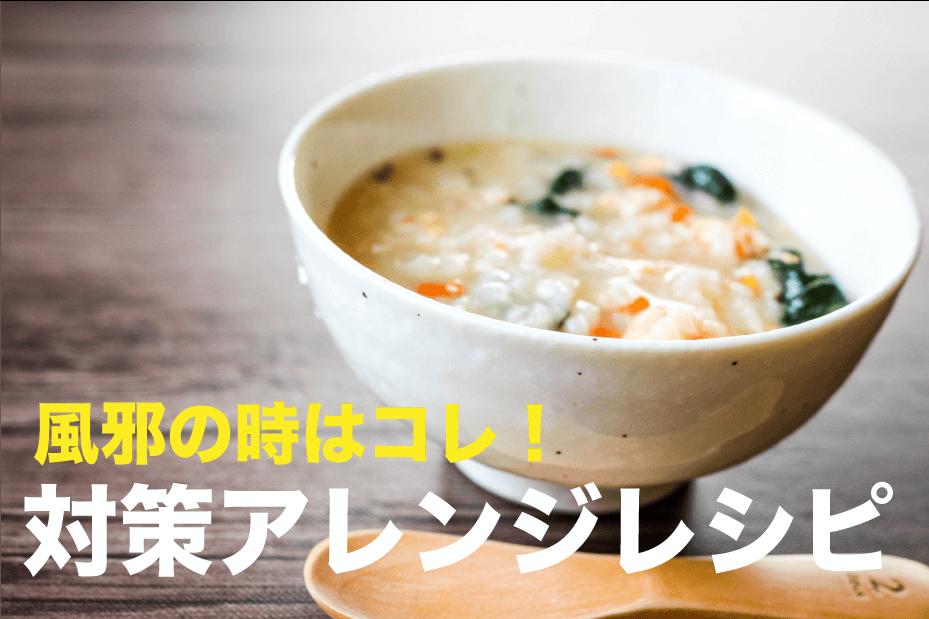風邪予防 アレンジレシピ