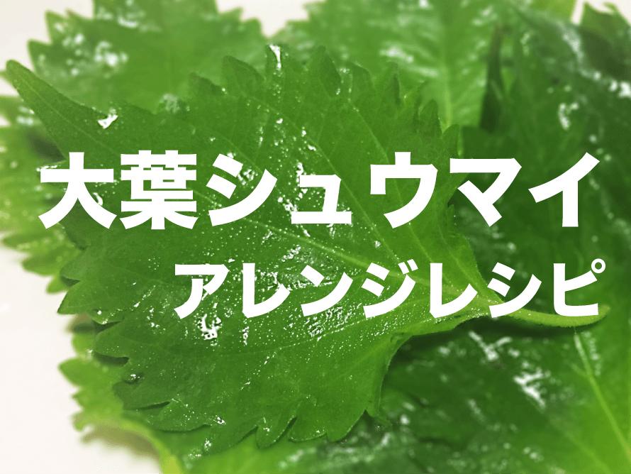 大葉シュウマイ アレンジレシピ