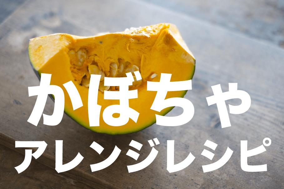 かぼちゃ アレンジレシピ