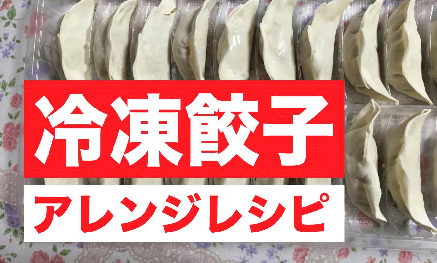 冷凍餃子 アレンジレシピ