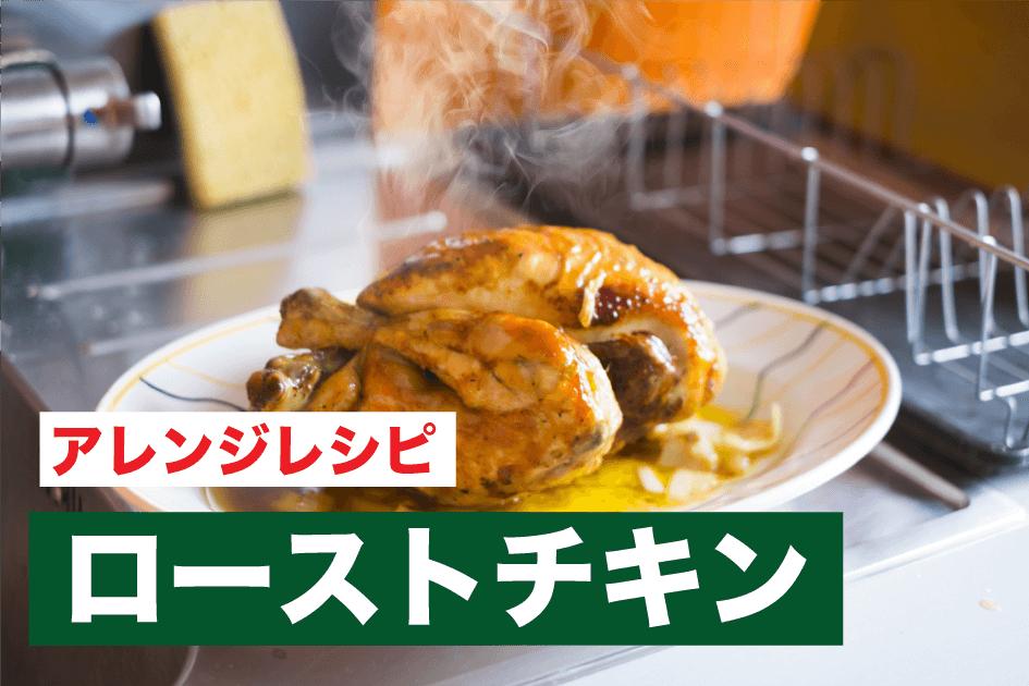 ローストチキン アレンジレシピ