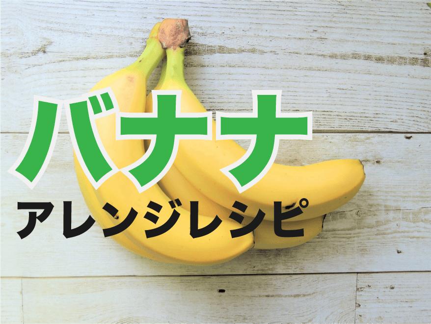 バナナ アレンジレシピ