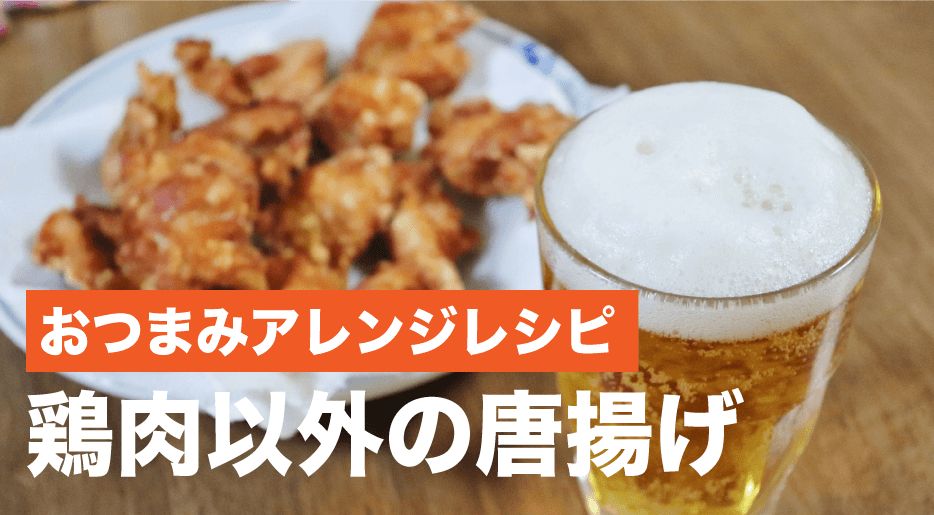 唐揚げ おつまみアレンジレシピ