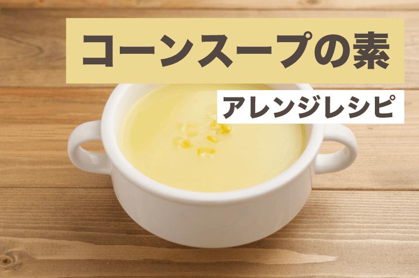 コーンスープの素 アレンジレシピ