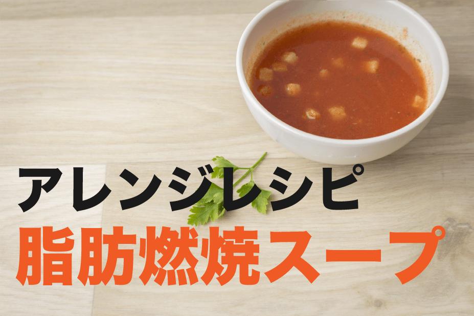 脂肪燃焼スープ アレンジレシピ