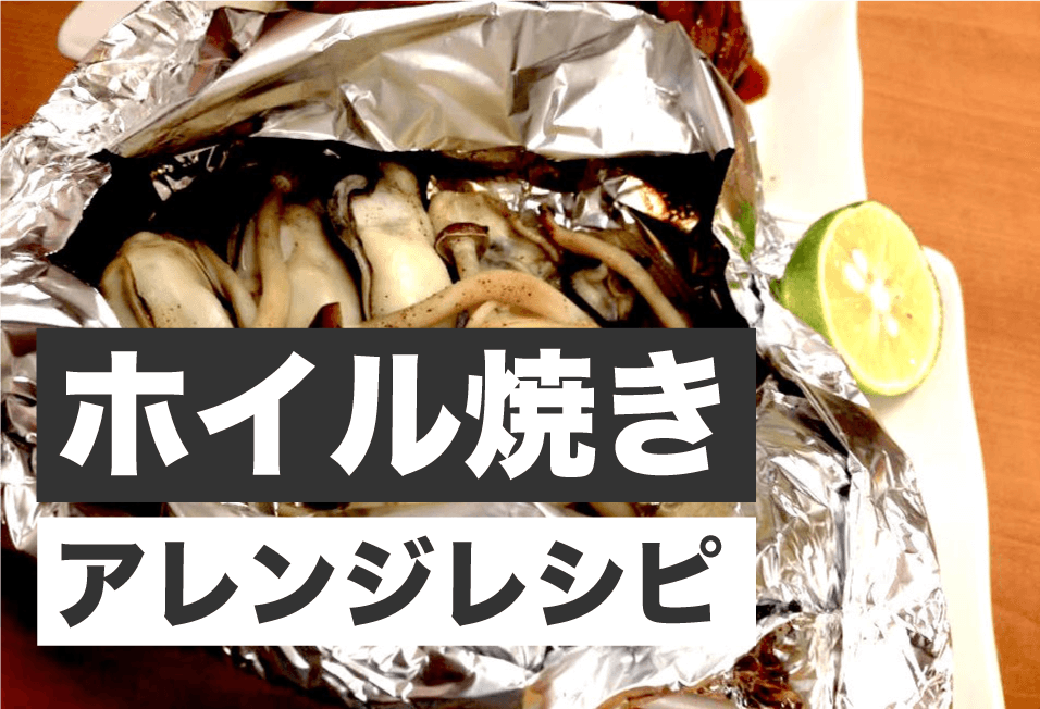 ホイル焼き アレンジレシピ